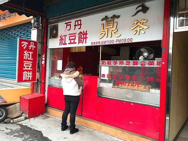 萬丹紅豆餅-4.1.jpg