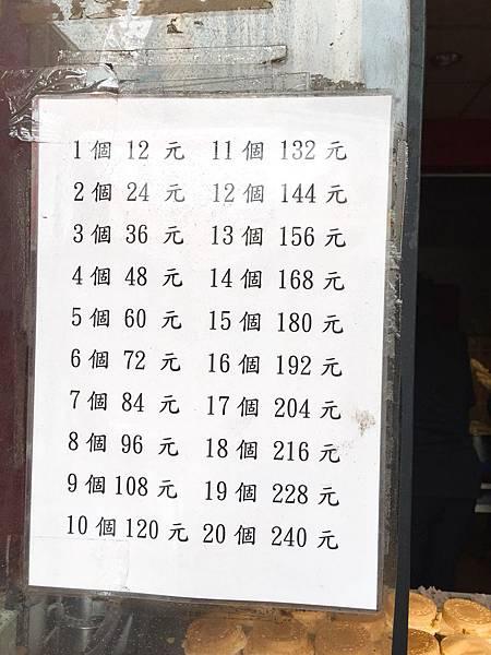 萬丹紅豆餅-3.1.jpg