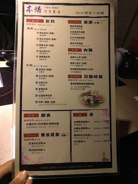 本燔野菜農場 -9.JPG