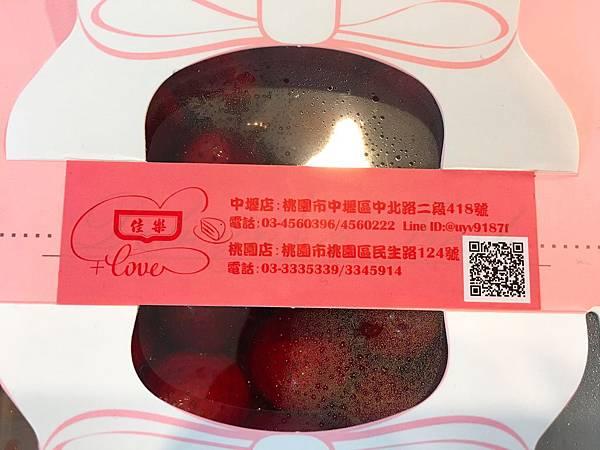 佳樂草莓乳酪派-2.1.JPG