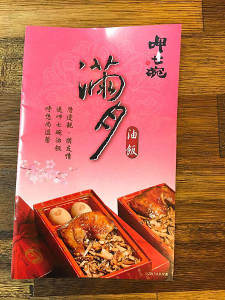 呷七飽菜單 (1).JPG
