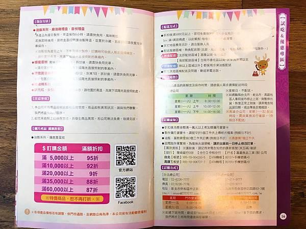 呷七飽菜單 (11).JPG