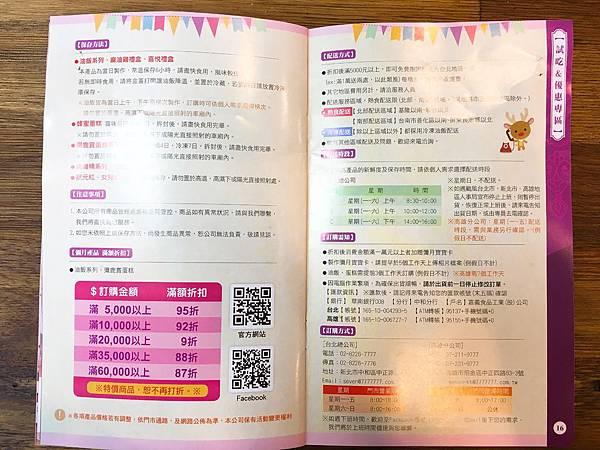 呷七飽菜單 (12).JPG