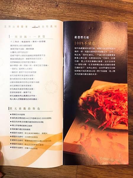 狀元油飯菜單 (3).JPG