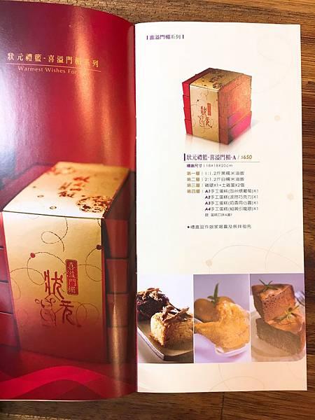狀元油飯菜單 (4).JPG