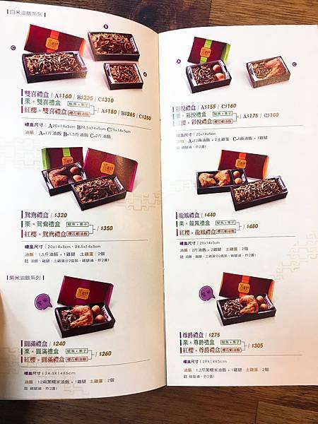 狀元油飯菜單 (7).JPG