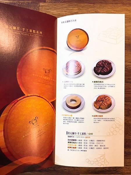 狀元油飯菜單 (11).JPG