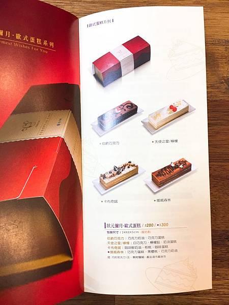 狀元油飯菜單 (12).JPG