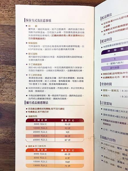 狀元油飯菜單 (13).JPG