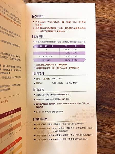 狀元油飯菜單 (14).JPG
