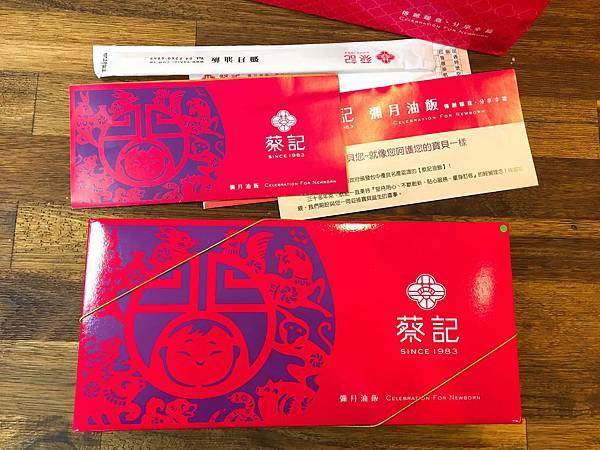 蔡記 彌月油飯-3.JPG