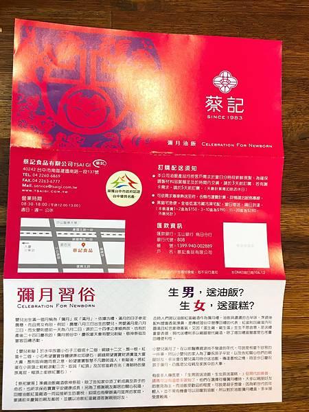 蔡記 彌月油飯菜單 (2).JPG