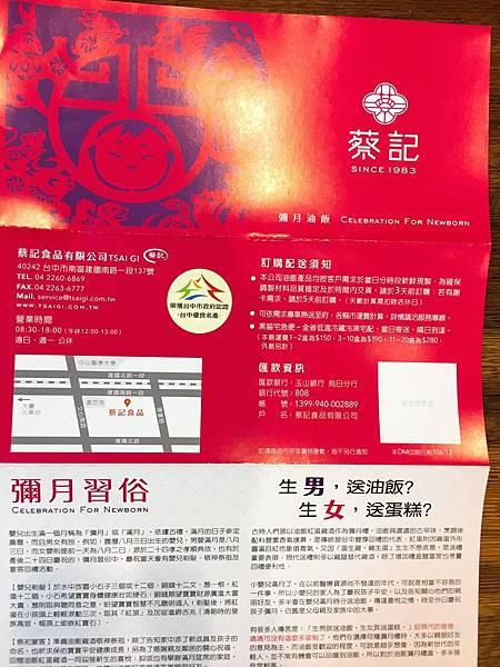 蔡記 彌月油飯菜單 (3).JPG
