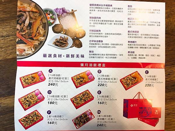 蔡記 彌月油飯菜單 (6).JPG