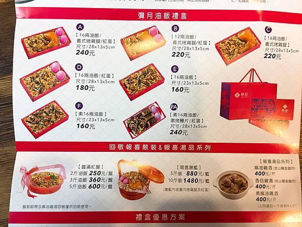 蔡記 彌月油飯菜單 (7).JPG