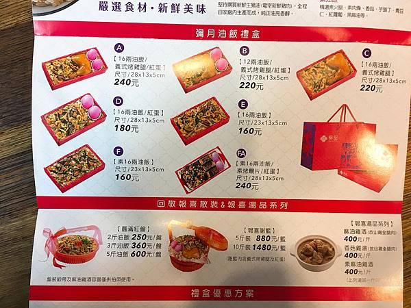 蔡記 彌月油飯菜單 (8).JPG