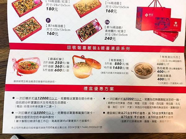 蔡記 彌月油飯菜單 (9).JPG
