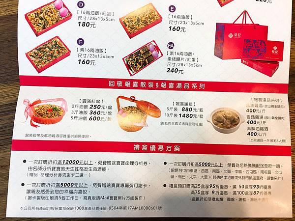 蔡記 彌月油飯菜單 (10).JPG
