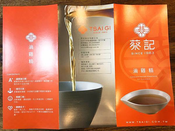 蔡記 彌月油飯菜單 (11).JPG
