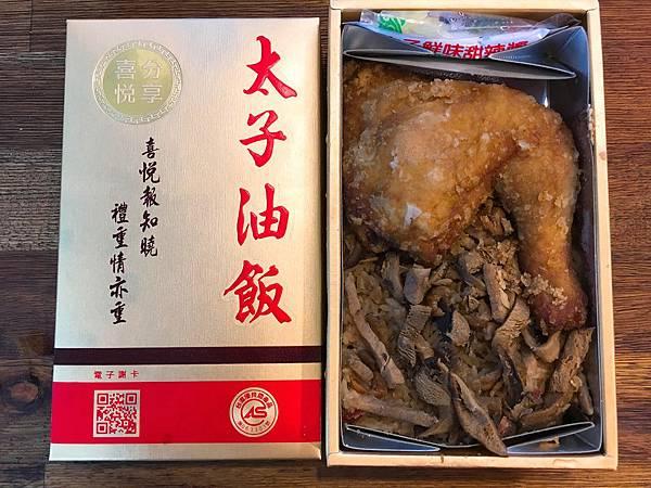 太子油飯-5.JPG