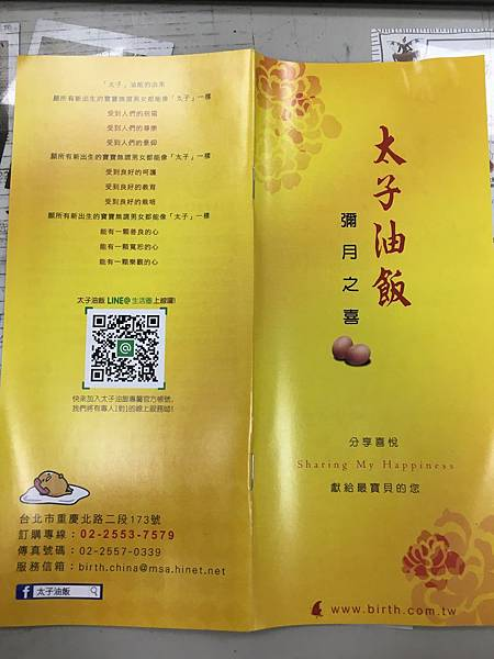 太子油飯菜單 (1).JPG