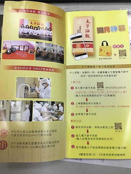 太子油飯菜單 (2).JPG
