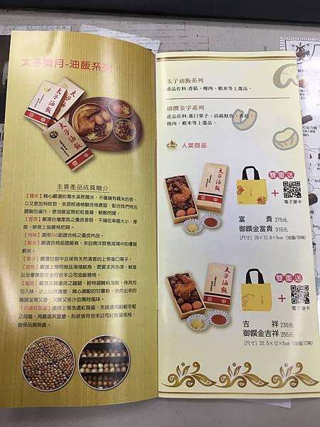 太子油飯菜單 (3).JPG