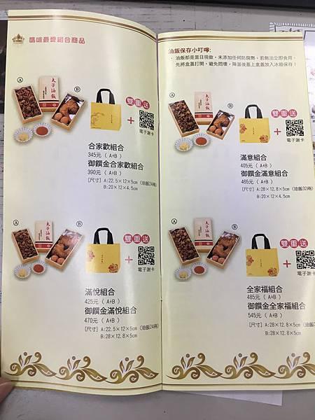 太子油飯菜單 (4).JPG