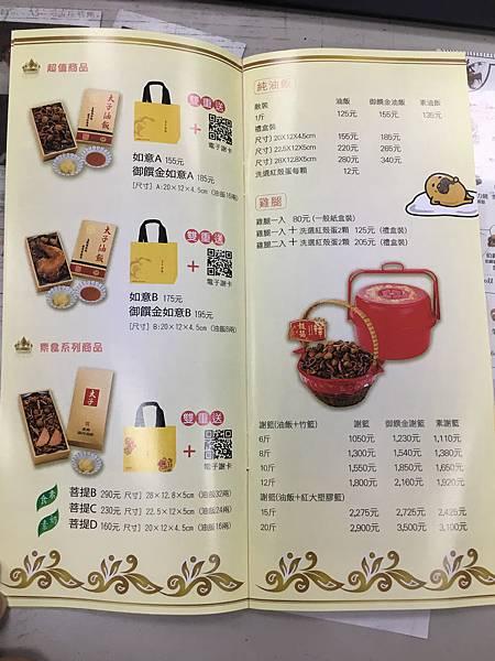 太子油飯菜單 (5).JPG