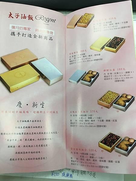 太子油飯菜單 (7).JPG
