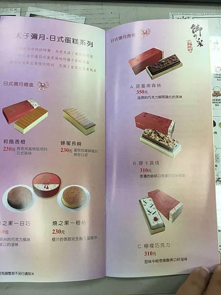 太子油飯菜單 (9).JPG