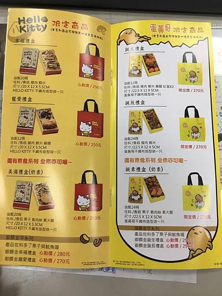 太子油飯菜單 (6).JPG