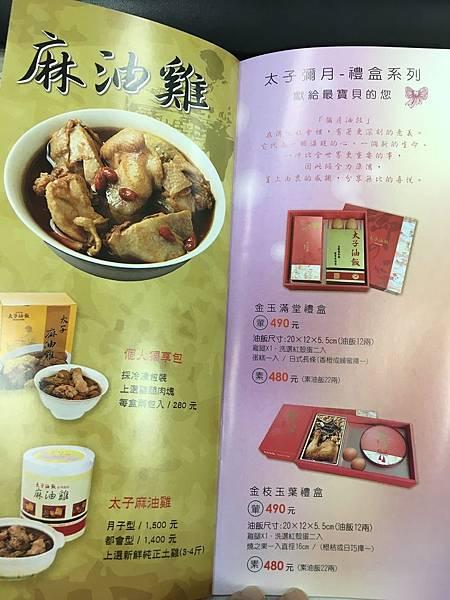太子油飯菜單 (8).JPG