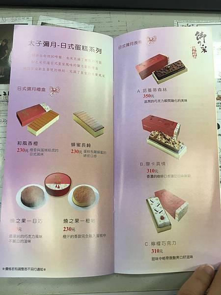 太子油飯菜單 (10).JPG