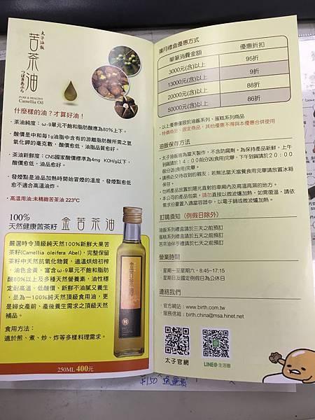太子油飯菜單 (11).JPG
