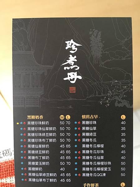 珍煮丹菜單 (1).JPG