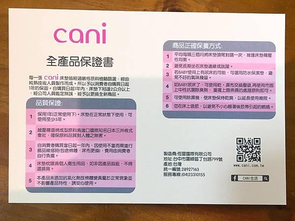 機棉枕頭Cani保證書 (2).JPG