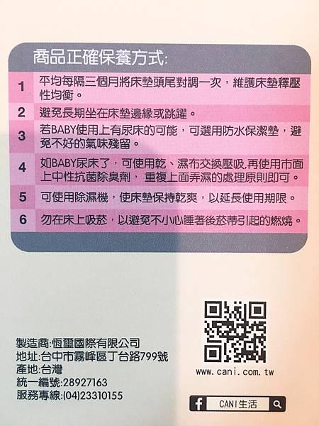 機棉枕頭Cani保證書 (4).JPG