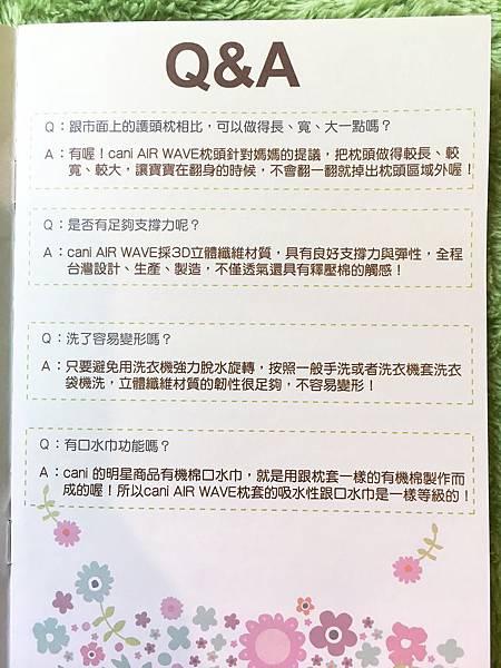 機棉枕頭Cani保證書 (8).JPG