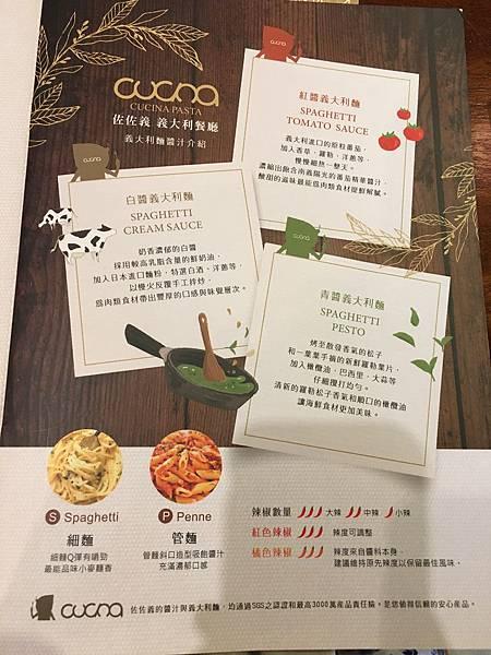 佐佐義菜單 (3).JPG