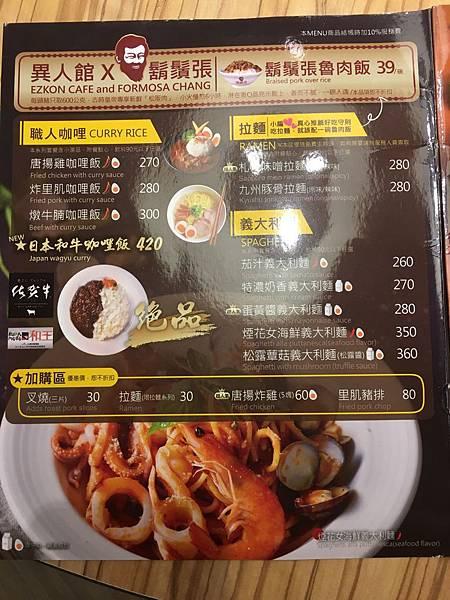 異人館咖啡菜單 (2).JPG