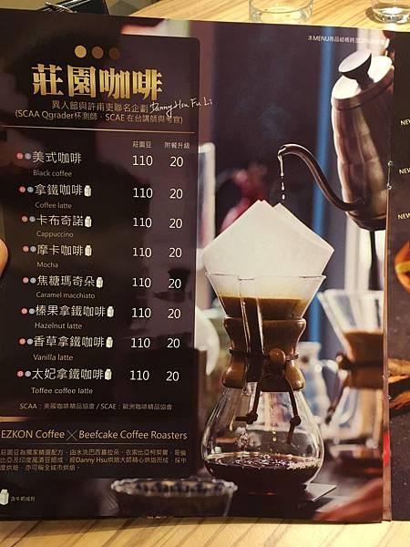 異人館咖啡菜單 (9).JPG