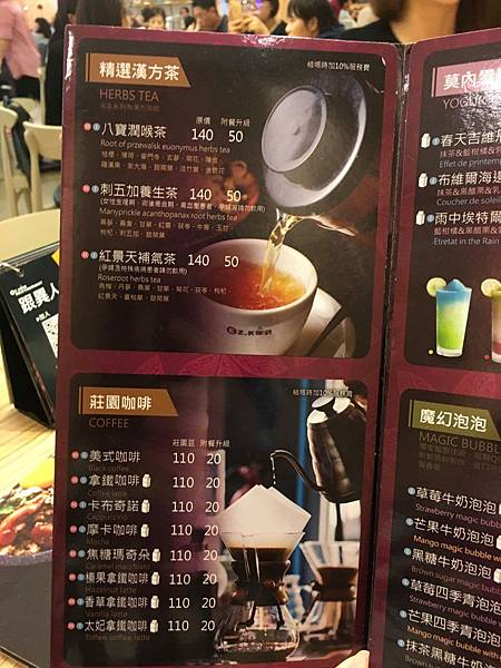 異人館咖啡菜單2 (1).JPG