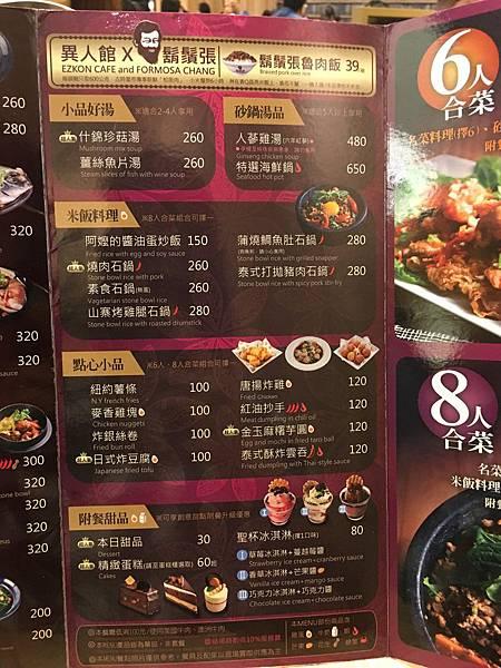異人館咖啡菜單2 (5).JPG