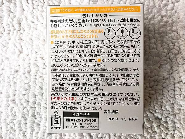 維他命D滴劑-3 (2).JPG