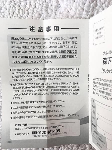 維他命D滴劑-3 (10).JPG