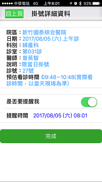 20170805_IMG_3449.PNG