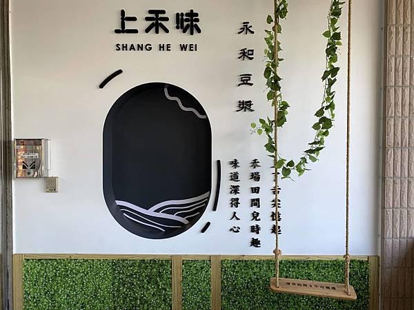 上禾味永和豆漿-3.JPG