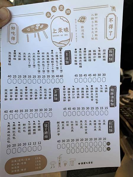上禾味永和豆漿-2.JPG