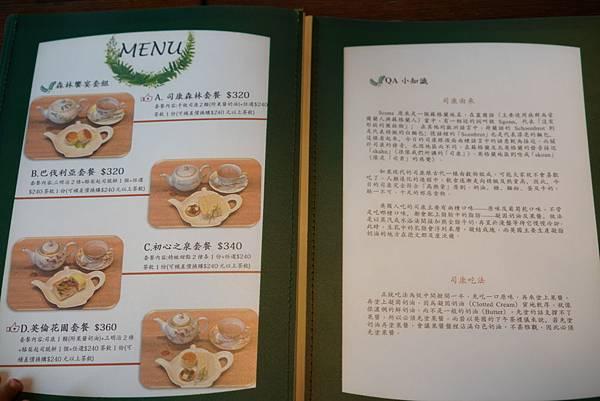 鍋煮奶茶專賣店菜單 (2).JPG